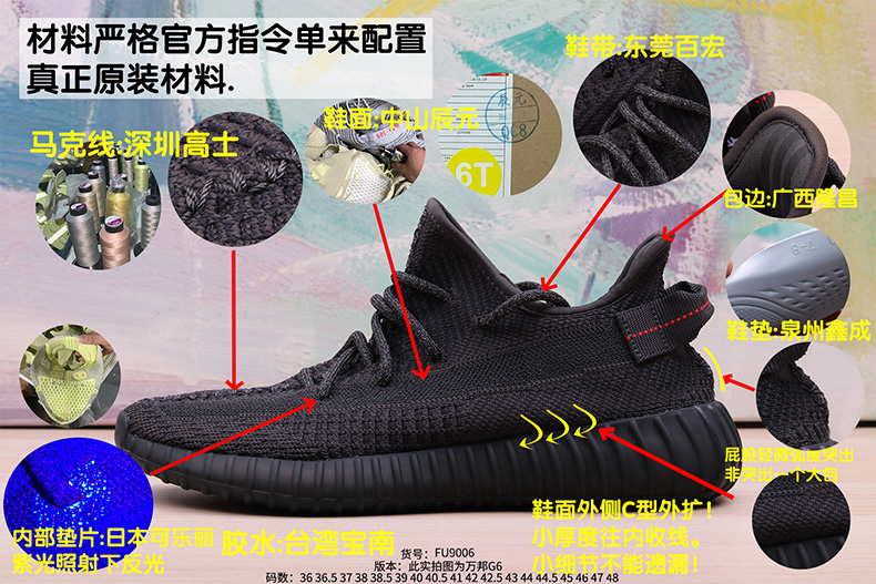 "Adidas Yeezy Boost 350V2 ""Pirate Black""G6 黑天使 FU9006 莆田G6 G5 OG PK GET"